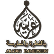 Apprendre la langue arabe en Immersion